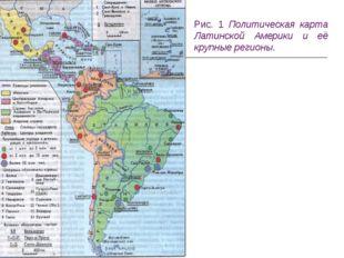 Рис. 1 Политическая карта Латинской Америки и её крупные регионы.