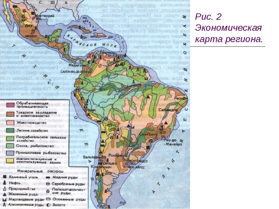 Рис. 2 Экономическая карта региона.