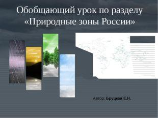 Обобщающий урок по разделу «Природные зоны России» Автор: Бруцкая Е.Н.