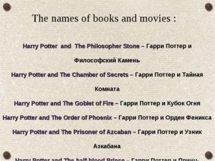Harry Potter and The Philosopher Stone – Гарри Поттер и Философский Камень Ha