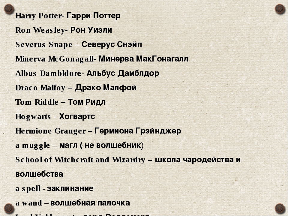 Harry Potter- Гарри Поттер Ron Weasley- Рон Уизли Severus Snape – Северус Снэ...