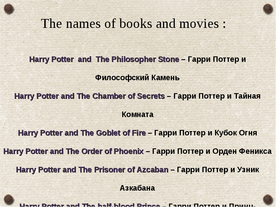 Harry Potter and The Philosopher Stone – Гарри Поттер и Философский Камень Ha...