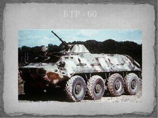 БТР - 60