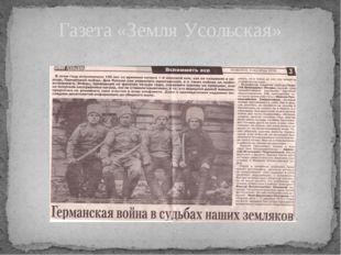 Газета «Земля Усольская»