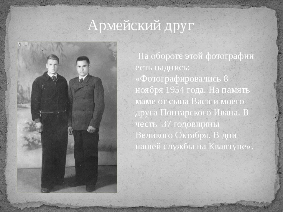 Армейский друг На обороте этой фотографии есть надпись: «Фотографировались 8...