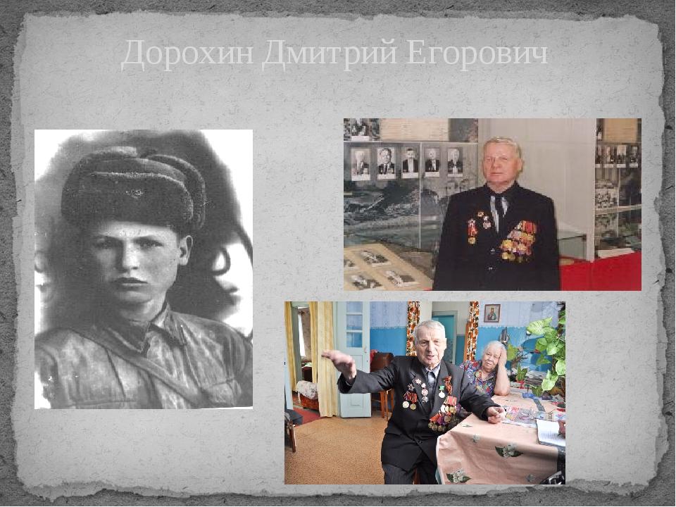 Дорохин Дмитрий Егорович