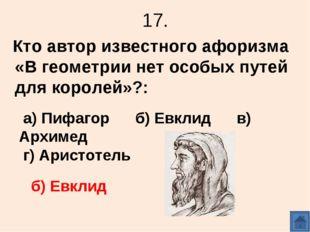 17. Кто автор известного афоризма «В геометрии нет особых путей для королей»?