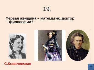 19. Первая женщина – математик, доктор философии? С.Ковалевская