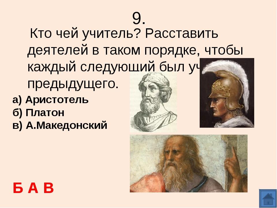 9. Кто чей учитель? Расставить деятелей в таком порядке, чтобы каждый следующ...