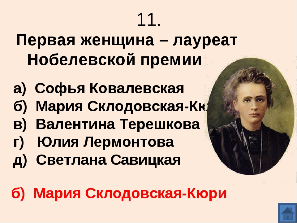 11. Первая женщина – лауреат Нобелевской премии а) Софья Ковалевская б) Мария...
