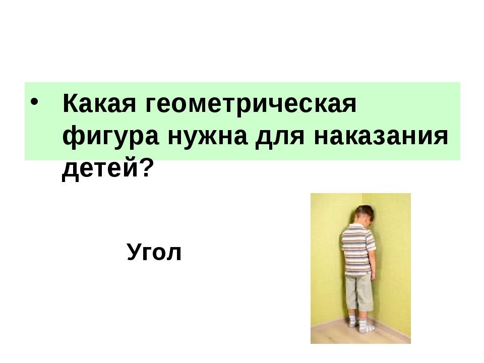 Угол Какая геометрическая фигура нужна для наказания детей?