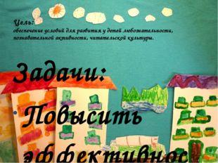 Цель: обеспечение условий для развития у детей любознательности, познаватель