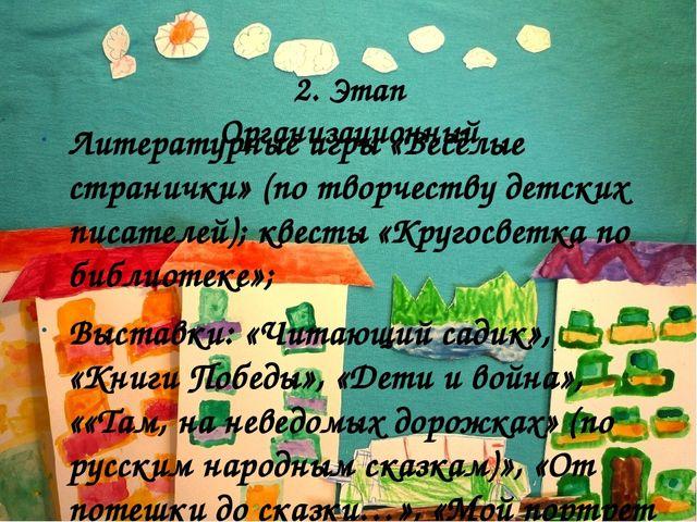 2. Этап Организационный Литературные игры «Весёлые странички» (по творчеству...