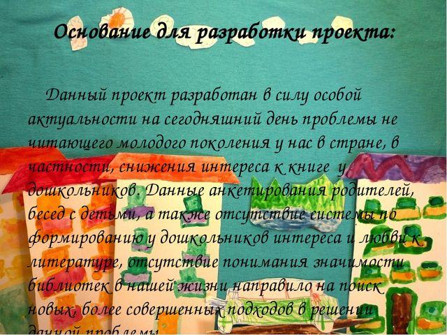 Основание для разработки проекта: Данный проект разработан в силу особой акту...