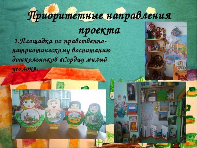 Приоритетные направления проекта 1.Площадка по нравственно-патриотическому во...