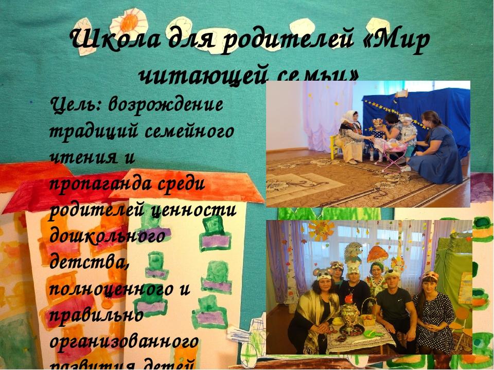 Школа для родителей «Мир читающей семьи» Цель: возрождение традиций семейного...