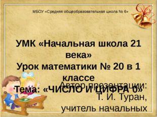 УМК «Начальная школа 21 века» Урок математики № 20 в 1 классе Тема: «ЧИСЛО И