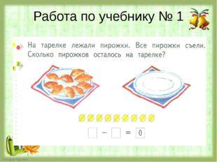 Работа по учебнику № 1 9 9