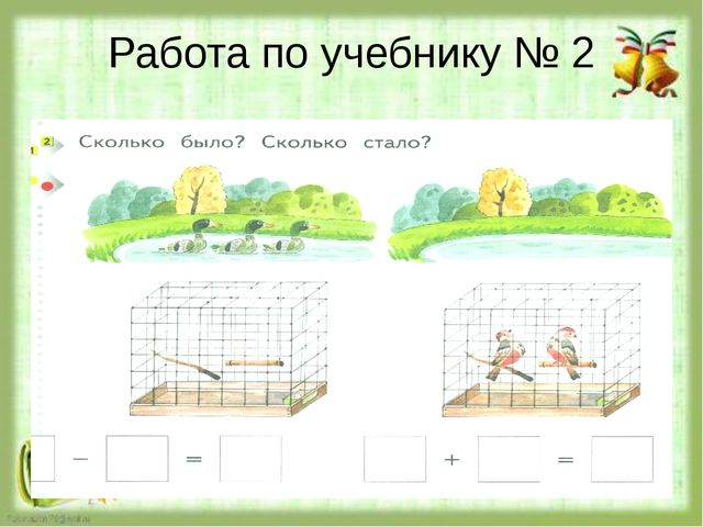 Работа по учебнику № 2 3 3 0