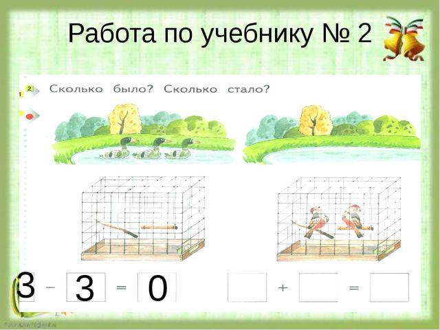 Работа по учебнику № 2 3 3 0 0 2 2