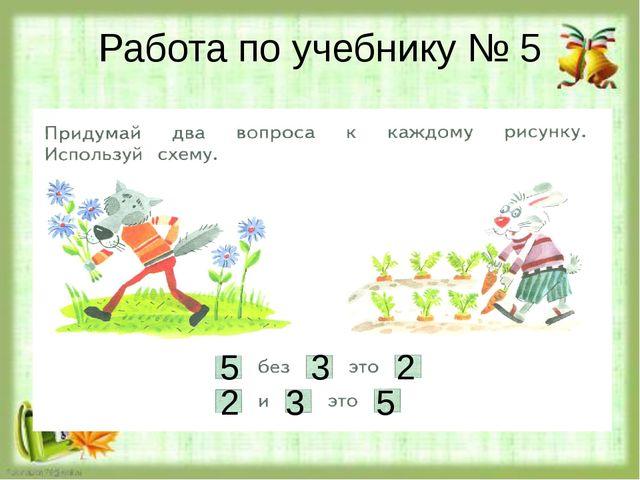Работа по учебнику № 5 8 2 6
