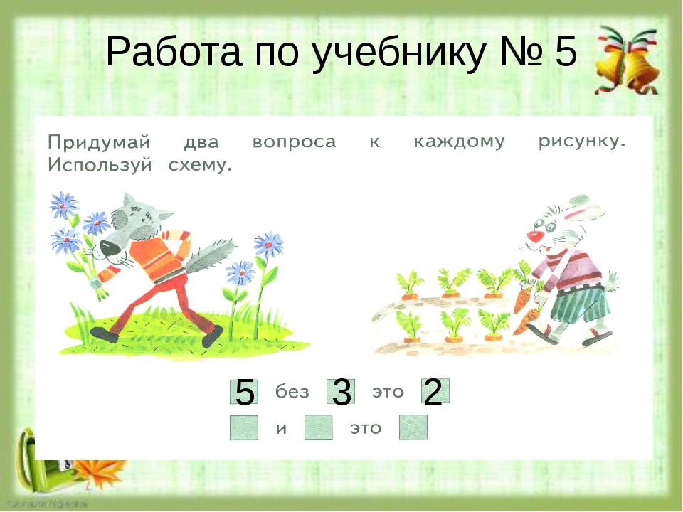 Работа по учебнику № 5 5 3 2 2 3 5