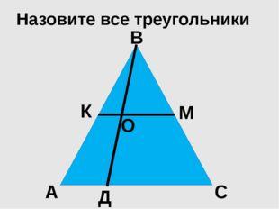 Назовите все треугольники А К В М С Д О