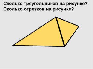 Сколько треугольников на рисунке? Сколько отрезков на рисунке?