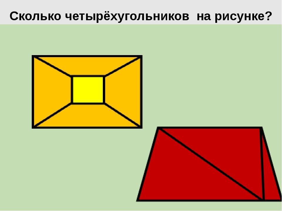 Сколько четырёхугольников на рисунке?
