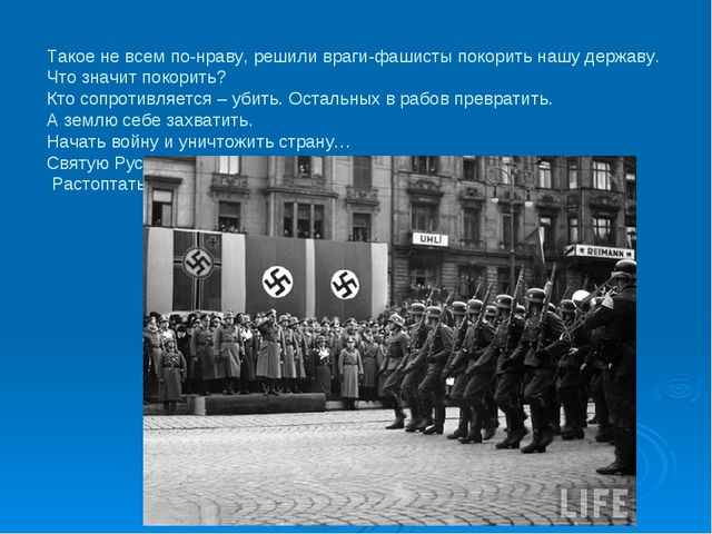 Такое не всем по-нраву, решили враги-фашисты покорить нашу державу. Что знач...