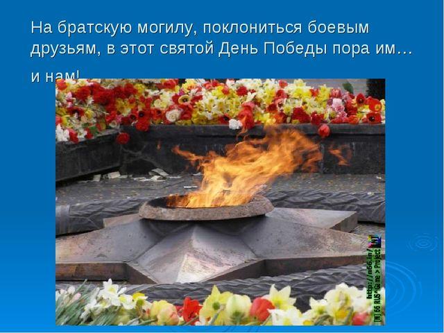 На братскую могилу, поклониться боевым друзьям, в этот святой День Победы пор...