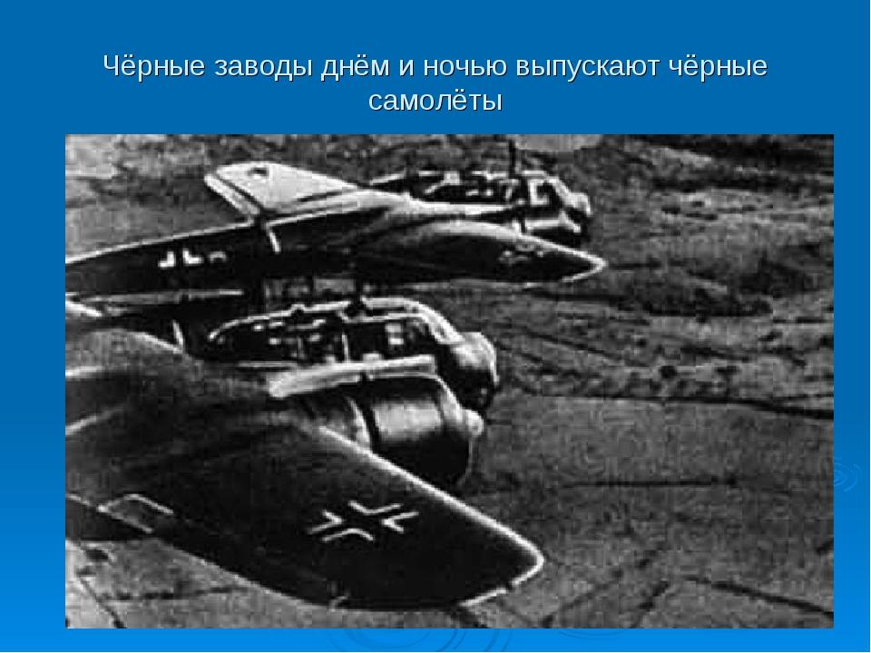 Чёрные заводы днём и ночью выпускают чёрные самолёты