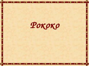 Рококо