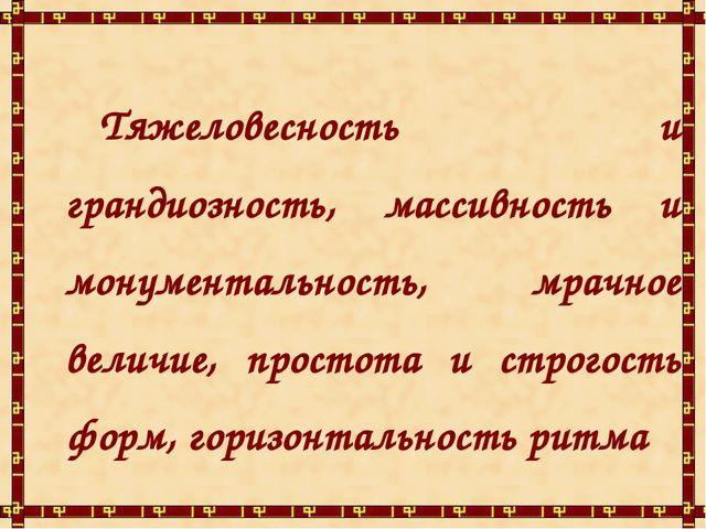 Тяжеловесность и грандиозность, массивность и монументальность, мрачное вели...