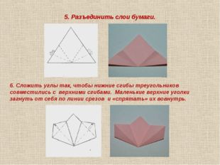 5. Разъединить слои бумаги. 6. Сложить углы так, чтобы нижние сгибы треугольн