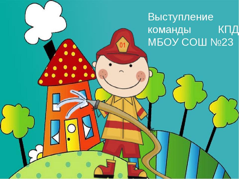 Выступление команды КПД МБОУ СОШ №23