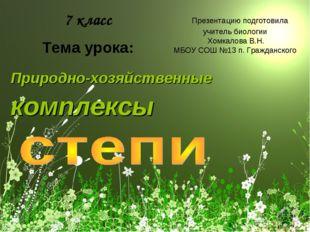 Презентацию подготовила учитель биологии Хомкалова В.Н. МБОУ СОШ №13 п. Граж