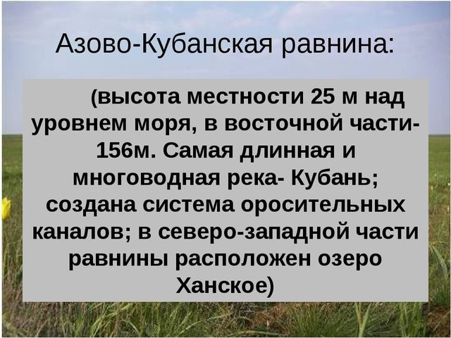 Азово-Кубанская равнина: (высота местности 25 м над уровнем моря, в восточно...