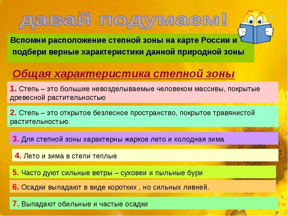 Вспомни расположение степной зоны на карте России и подбери верные характери...