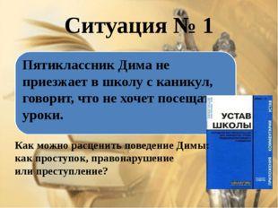 Ситуация № 1 Пятиклассник Дима не приезжает в школу с каникул, говорит, что н