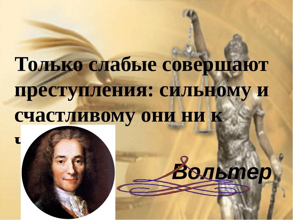 Только слабые совершают преступления: сильному и счастливому они ни к чему. В...
