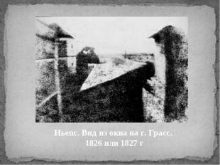 Ньепс. Вид из окна на г. Грасс. 1826 или 1827 г