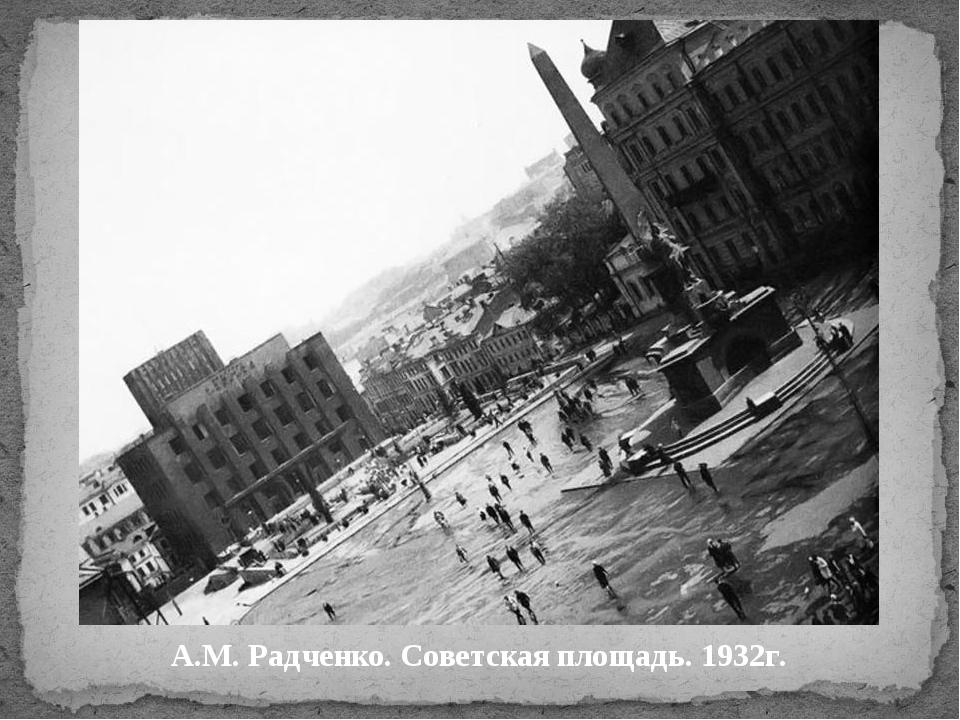 А.М. Радченко. Советская площадь. 1932г.