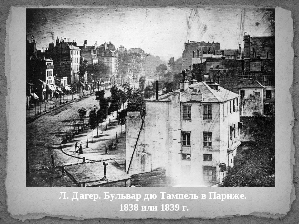 Л. Дагер. Бульвар дю Тампель в Париже. 1838 или 1839 г.