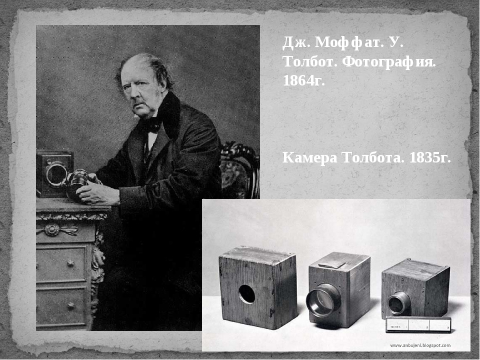 Дж. Моффат. У. Толбот. Фотография. 1864г. Камера Толбота. 1835г.