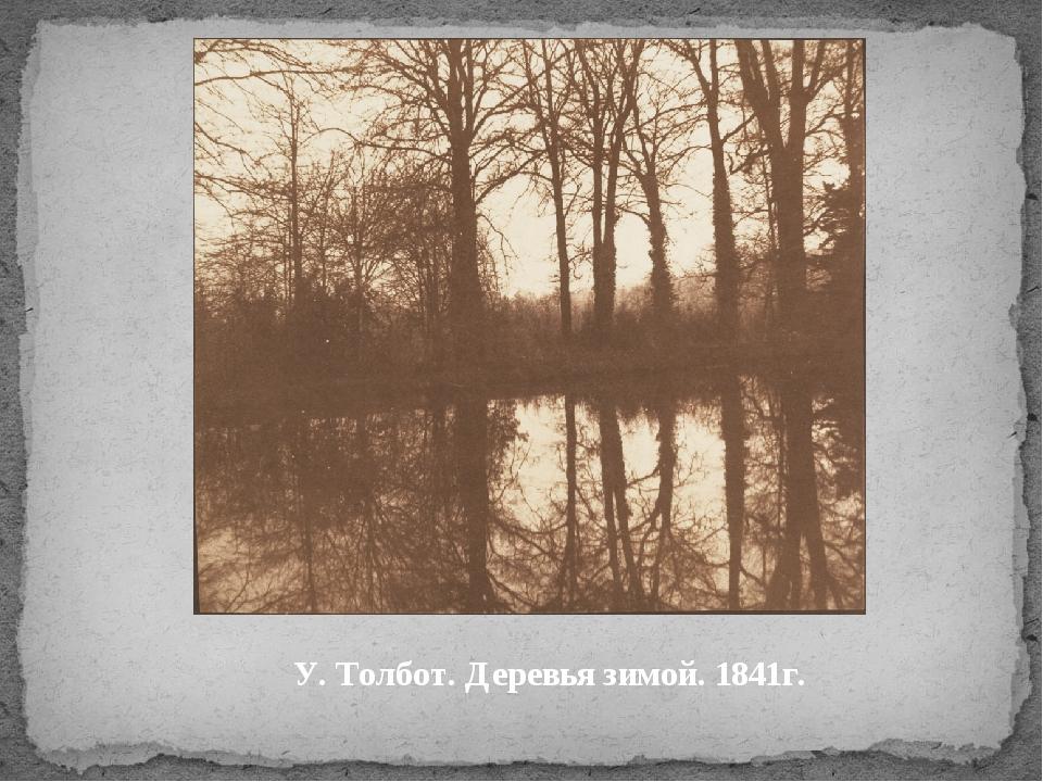 У. Толбот. Деревья зимой. 1841г.