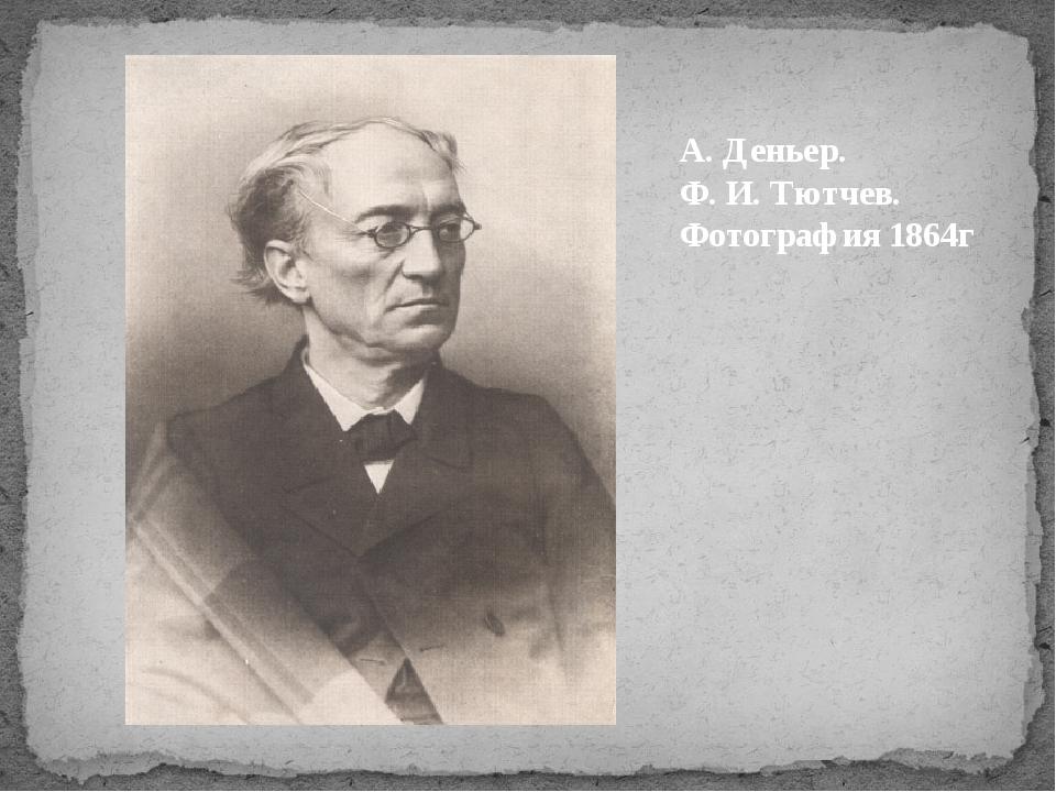 А. Деньер. Ф. И. Тютчев. Фотография 1864г