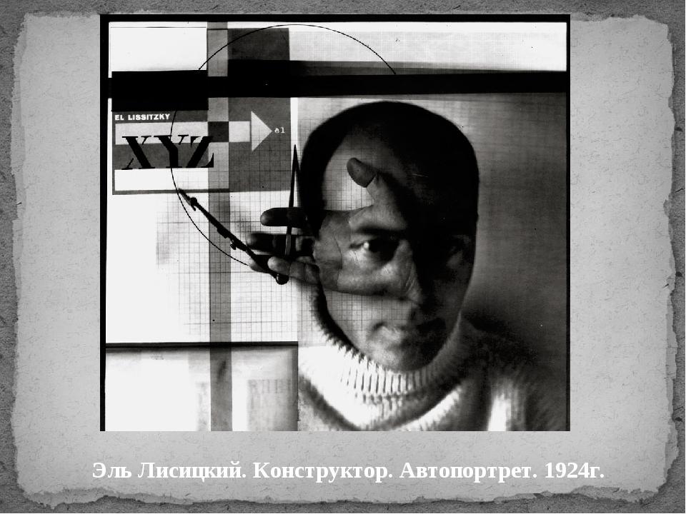 Эль Лисицкий. Конструктор. Автопортрет. 1924г.