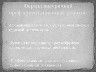 -Организация различных видов познавательной и трудовой деятельности. - Вовле