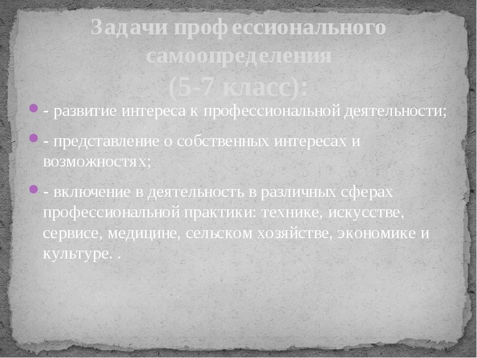 - развитие интереса к профессиональной деятельности; - представление о собств...